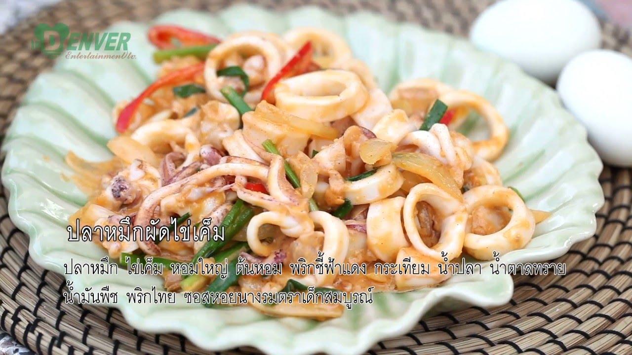 ปลาหมึกผัดไข่เค็ม I ยอดเชฟไทย (Yord Chef Thai) 19-03-16