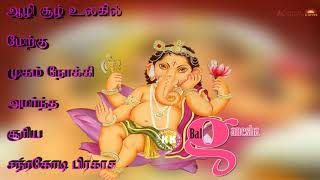 Vinayagar Tamil lyrics songs