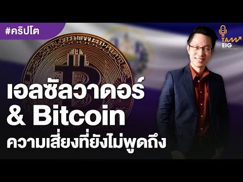 เริ่มแล้ว! เอลซัลวาดอร์ใช้ Bitcoin เป็นสกุลเงินประเทศแรกของโลก