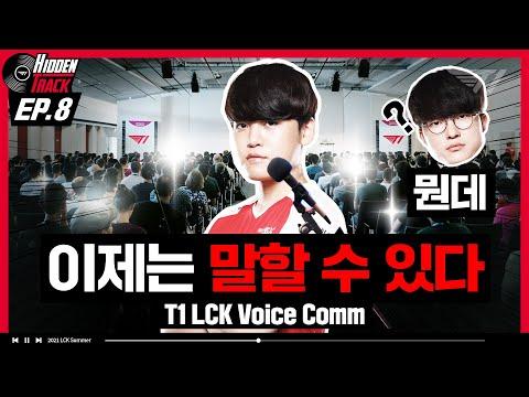 페이커도 모르는 T1의 비밀   T1 vs DK, DRX Voice Comms [T1 Hidden Track EP.8]