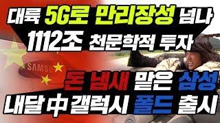 대륙 5G로 만리장성 넘나, 1112조 천문학적투자 돈냄새 맡은 삼성 내달 중 갤럭시 폴드 출시Samsung Will Launch China With 5G [ENG SUB]