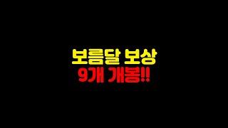 피파4 보름달 보상 종류별로 9개 연속 개봉!!