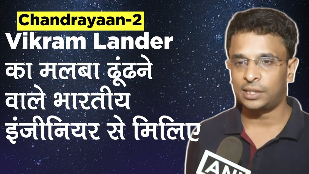 Vikram Lander का मलबा ढूंढने वाले Indian engineer Shanmuga Subramanian से मिलिए, NASA ने की तारीफ   Chandrayaan-2