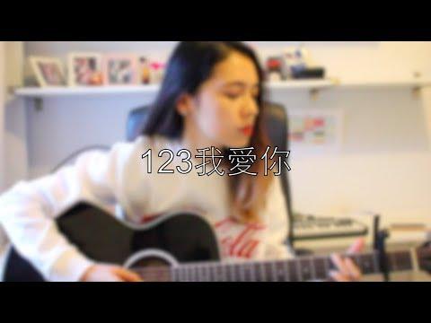 新樂塵符 - 123 我愛你 Wo Ai Ni [Cover by Rosie]