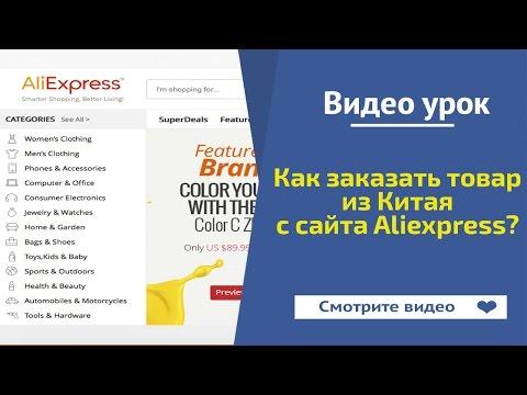 Как заказать товар на Aliexpress с Китая?