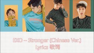 EXO Stronger (Chinese Version) Lyrics 歌詞