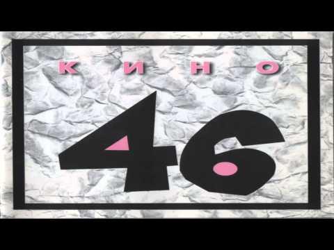 Кино - 46 (1983) - Полный альбом