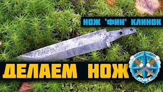 Нож Фин. Клинок