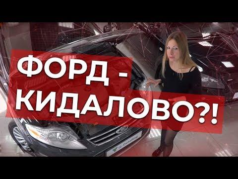 Форд ушел из России - ЧТО делать владельцам!? Mondeo, Explorer, Focus, Kuga | Лиса Рулит
