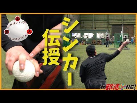 プロから学んだ簡単に曲がる最強シンカー!変化球の握り方・投げ方を覚えれば誰でも曲がるコツ伝授【野球部】