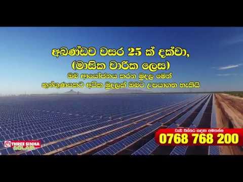 1MWp x 90 Tender to build Utility Solar PV Power Plants..?