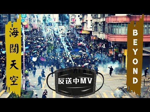 【反送中MV】BEYOND-海闊天空 - YouTube
