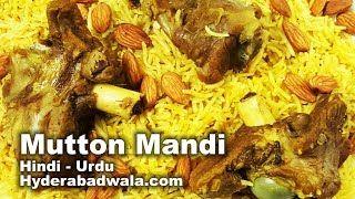 Mandi Recipe Video in Hindi - Urdu - How to Make Mutton Mandi at Home - Easy - Quick & Simple