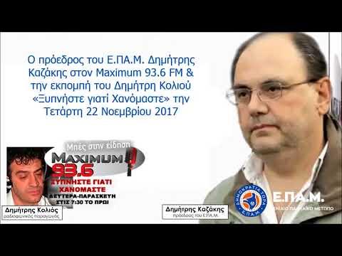 """Δημήτρης Καζάκης στον MAXIMUM fm 93,6: """"Έχουν δέσει χειροπόδαρα τους Δικαστές… τους εκβιάζουν συστηματικά"""""""