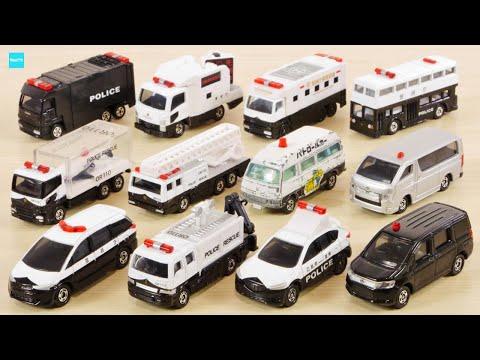 ぜんぶトミカの大きめパトカー! 全13台  警察車両 エスティマ ハイエース スーパーアンビュランス