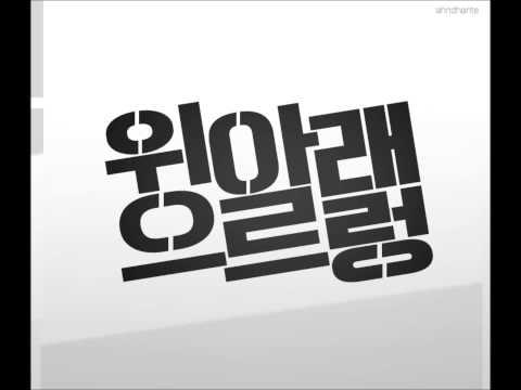 [MASHUP] EXID & EXO-K - 위아래으르렁 (Up&Down Growl)