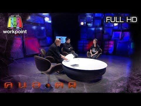 เหยื่อ ผอ.ชิงทอง ลพบุรี - Full - วันที่ 19 Feb 2020