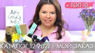 МОЙ ЗАКАЗ 12 2021 ТОП 10 12 каталог Орифлэйм Oriflame