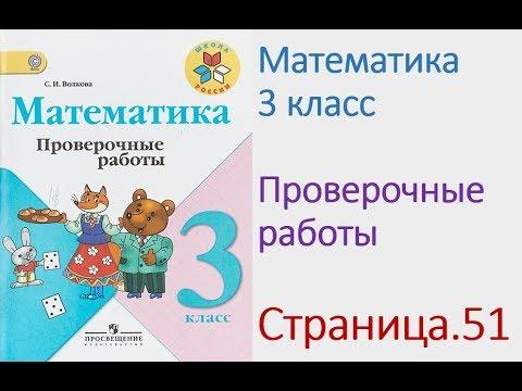 Математика 3 класс Страница.51 Моро, Волкова Проверочные работы
