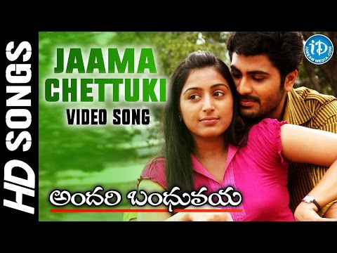 Andari Bandhuvaya Movie Video Songs -...