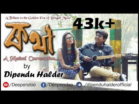 KOTHA || Oliro Kotha Shune || A Musical Conversation by Dipendu Halder