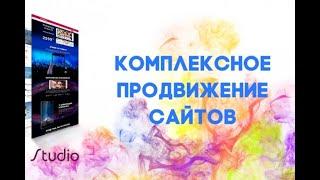 Комплексное продвижение сайта через поисковики. Сделаю за 500 рублей!