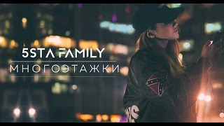 Download 5sta Family - Многоэтажки Mp3 and Videos
