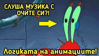 Логиката на анимациите!