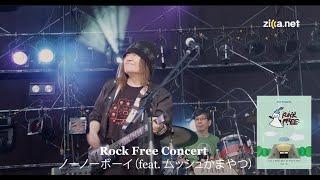 "Char ""Rock Free Concert"" [DVD/Blu-ray] 2015.7.19 日比谷野外大音楽堂..."