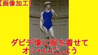 【おもしろ画像加工】ダビデ像に服を着せてオシャレにしよう