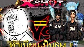 Repeat youtube video Xshot - เมื่อDxทำเนียน?เป็นGM !!