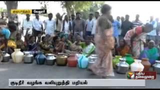 People hold protest, demand regular water supply in Gudiyatham