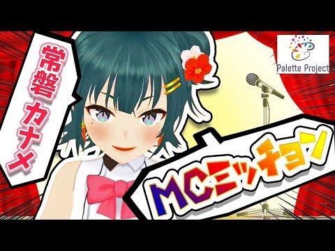 【LIVE 2/12】常磐カナメのMCミッション!【パレプロEX】