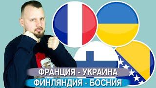 Франция Украина Финляндия Босния Прогноз Отбор на ЧМ 2022 Ставка футбол