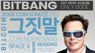BITBANG - 그짓말 (song by 나 일론 머스크) 테슬라, 비트코인 다 오르는데 도지코인만 안 올라…