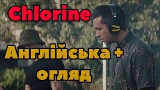 Twenty one pilots - Chlorine. Зміст, переклад. Англійська по піснях | Смысл и перевод песни Chlorine