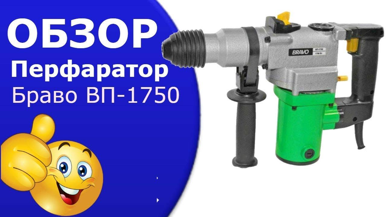 Перфоратор электрический Днiпро М ПЕ 2613ПС Обзор - YouTube