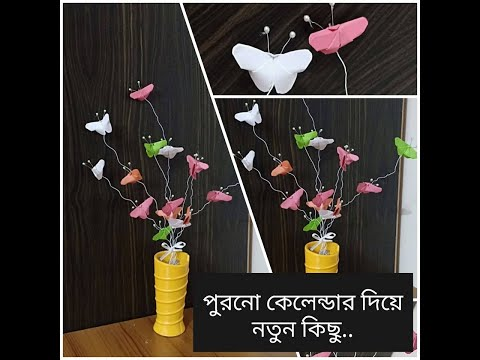 DIY | Paper Butterfly | Old calendar craft idea | Dancing Butterfly stick | Tamanna Nasir