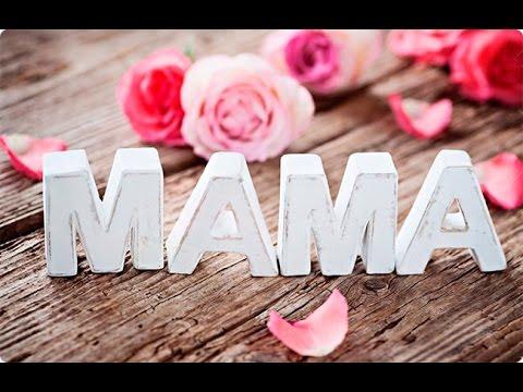 поздравление картинки маме