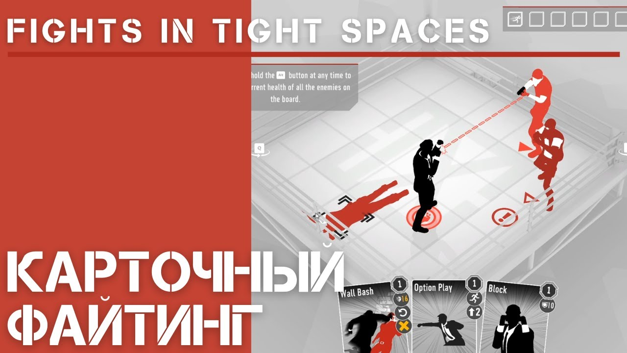 Fights in Tight Spaces [Первый взгляд]