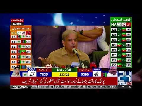 Rigging In General Elections 2018: Shehbaz Sharif