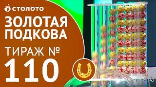Столото представляет | Золотая подкова тираж №110 от 08.10.17