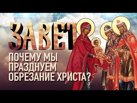 ПОЧЕМУ МЫ ПРАЗДНУЕМ ОБРЕЗАНИЕ ХРИСТА?
