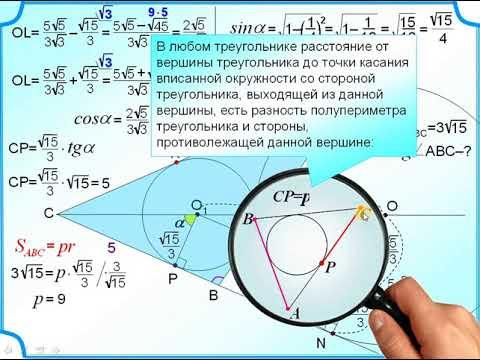 ЕГЭ Задание 16 Две окружности