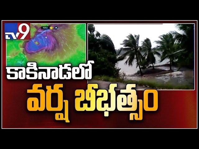 Severe cyclonic storm makes landfall between Narsapur, Kakinada in Andhra Pradesh - TV9