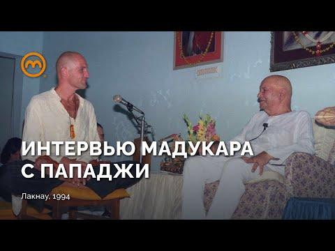 Papaji and Madhukar (с русскими субтитрами)