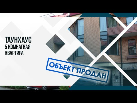"""Купить квартиру в Санкт-Петербурге. Таунхаус. ЖК """"Новая Скандинавия"""""""