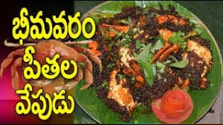 How to Make Crab Fry | Crab Fry | Crab Fry Recipe | How to Make Crab Fry in Telugu | WOMENS SPECIAL.