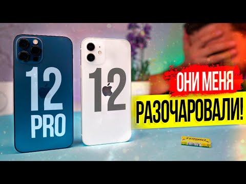Провал года! Обзор iPhone 12 и iPhone 12 Pro