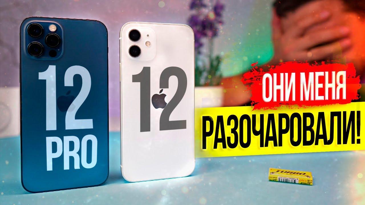 Провал года! Обзор iPhone 12 & 12 Pro